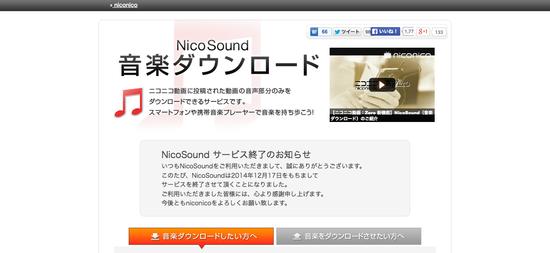 NicoSound 音楽ダウンロード