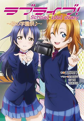 ラブライブ!School idol diary~秋の学園祭♪~