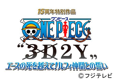 ONE PIECE 3D2Y ロゴ