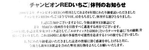 チャンピオン RED いちご 休刊