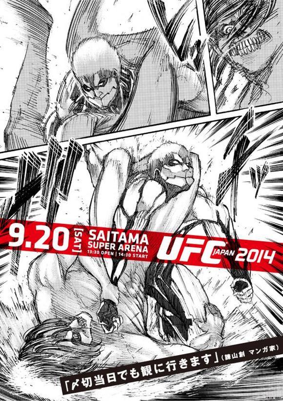 進撃の巨人 UFC コラボ