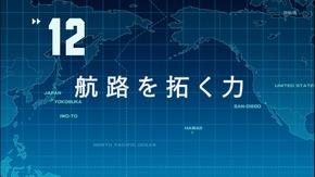 21_蒼き鋼のアルペジオ_第12話