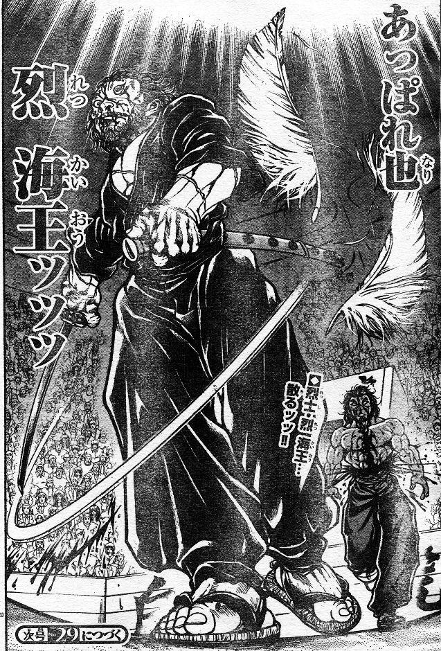 勇次郎 武蔵