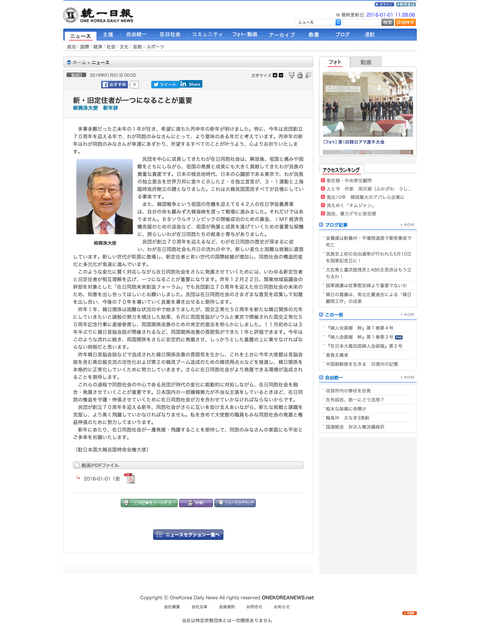 screencapture-news-onekoreanews-net-detail-php-1451671264639