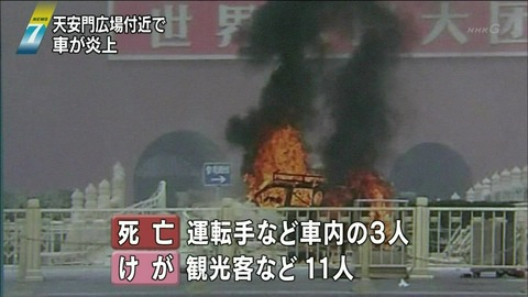 nhk_news7_20131028_china_tenanmon_008