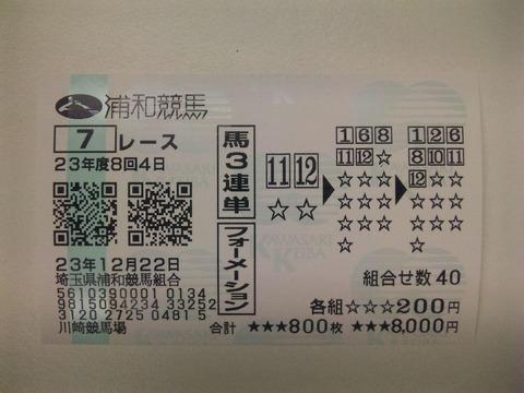 浦和7R.JPG