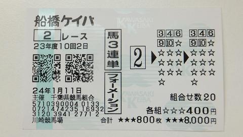 船橋2R.JPG