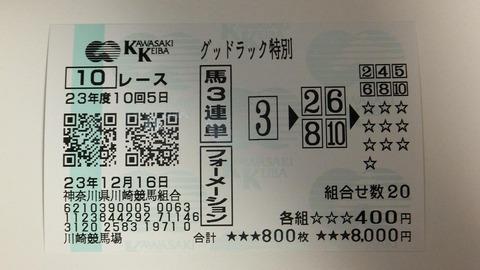 川崎10R.JPG