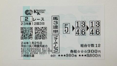 川崎2R.JPG