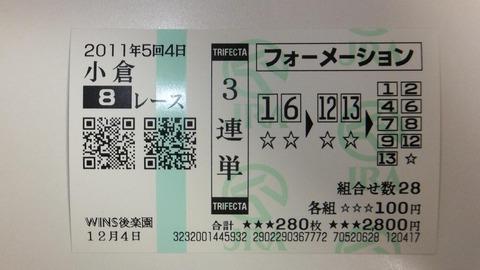 小倉8R.JPG