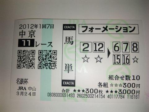 中京11R.JPG
