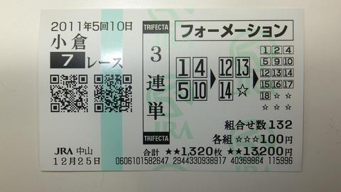 小倉7R.JPG