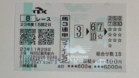 大井8R.JPG