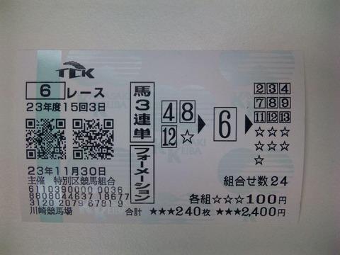 大井6R.JPG