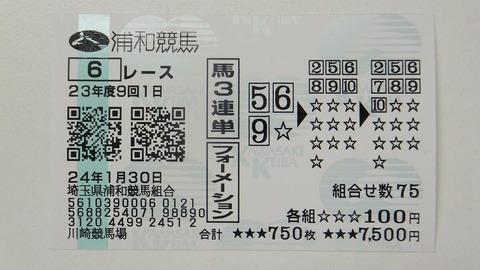 浦和6R.JPG