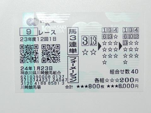 川崎9R.JPG