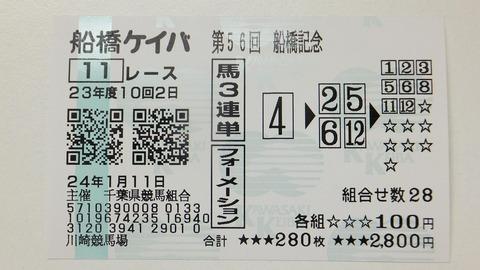 船橋11R.JPG