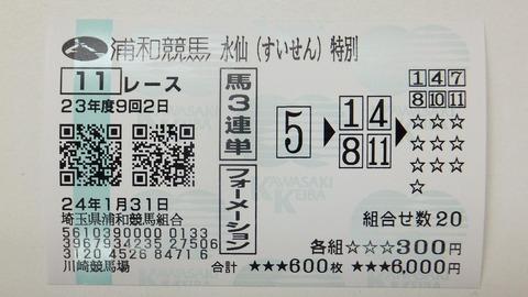浦和11R.JPG