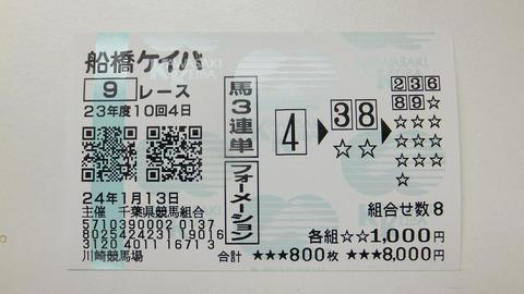 船橋9R.JPG