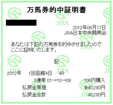 0617函館4R.JPG
