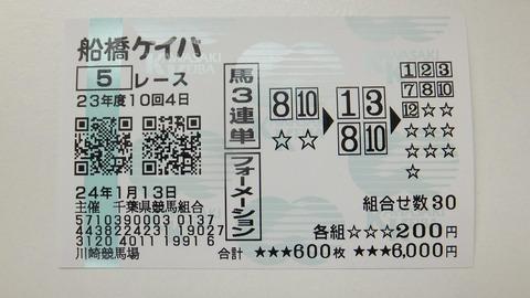 船橋5R.JPG