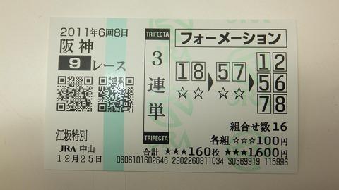 阪神9R.JPG
