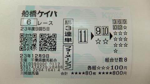 船橋6R.JPG