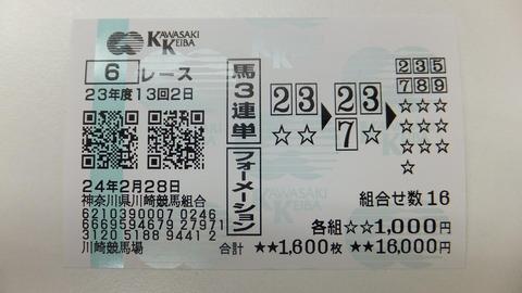 川崎6R.JPG