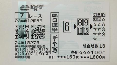 川崎7R.JPG