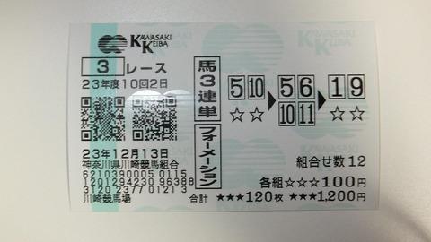 川崎3R.JPG