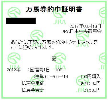 0616福島10R.JPG