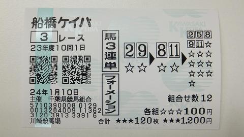 船橋3R.JPG