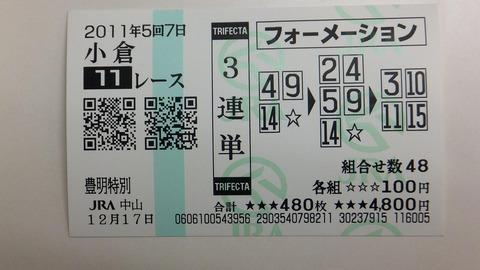 小倉11R.JPG
