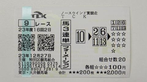 大井9R.JPG