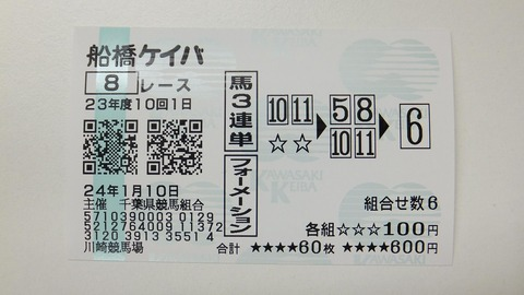 船橋8R.JPG