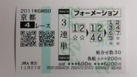 京都4R.JPG