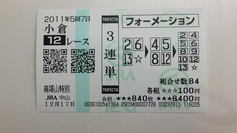 小倉12R.JPG