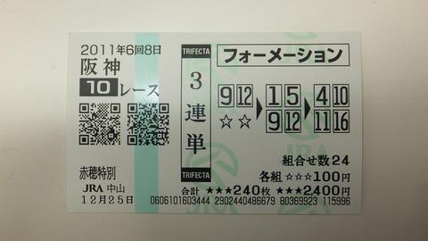 阪神10R.JPG