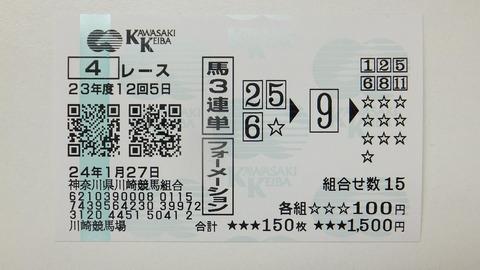 川崎4R.JPG
