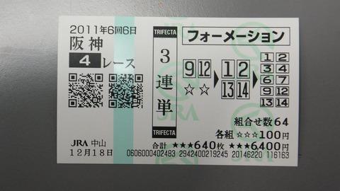 阪神4R.JPG