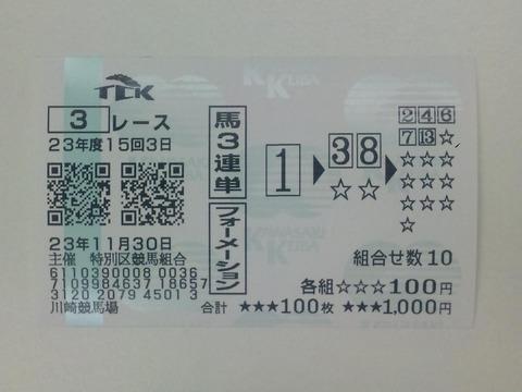 大井3R.JPG