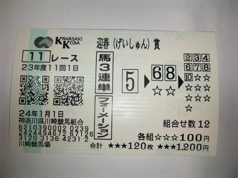 川崎11R.JPG