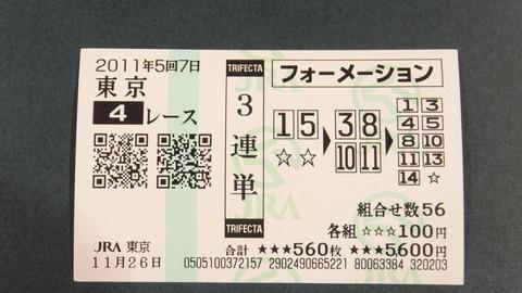 東京4R.JPG