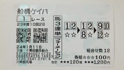 船橋1R.JPG