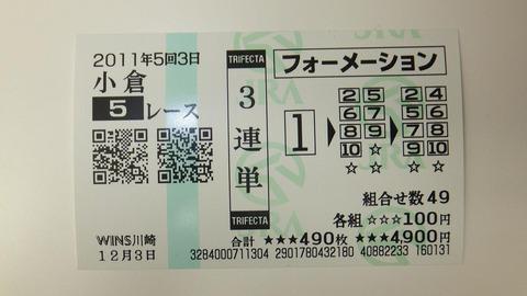 小倉5R.JPG