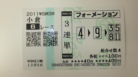 小倉6R.JPG