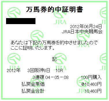 0624阪10R.JPG