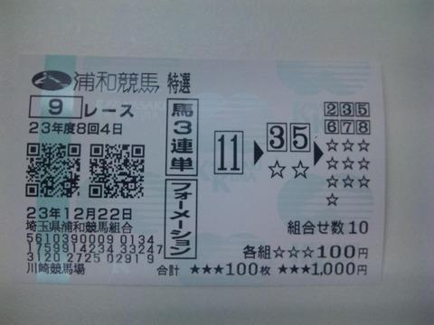 浦和9R.JPG