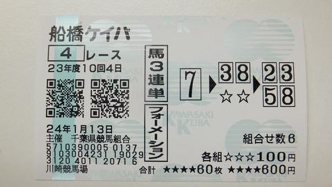 船橋4R.JPG
