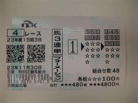 大井4R.JPG